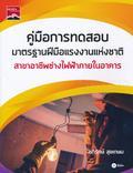 รูปภาพสินค้า รหัส9786160834204