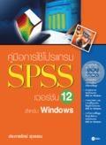 รูปภาพสินค้า รหัส9789742120061