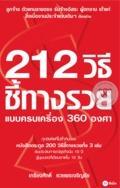 รูปภาพสินค้า รหัส9789742121532