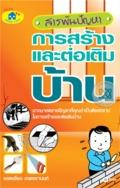 รูปภาพสินค้า รหัส9789742127039