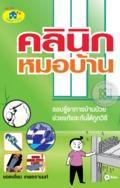รูปภาพสินค้า รหัส9789742127381