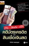 รูปภาพสินค้า รหัส9789742129293