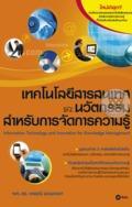 รูปภาพสินค้า รหัส9789742129644