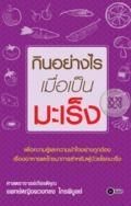 รูปภาพสินค้า รหัส9789742129873