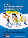 รูปภาพสินค้า รหัส9789742319809
